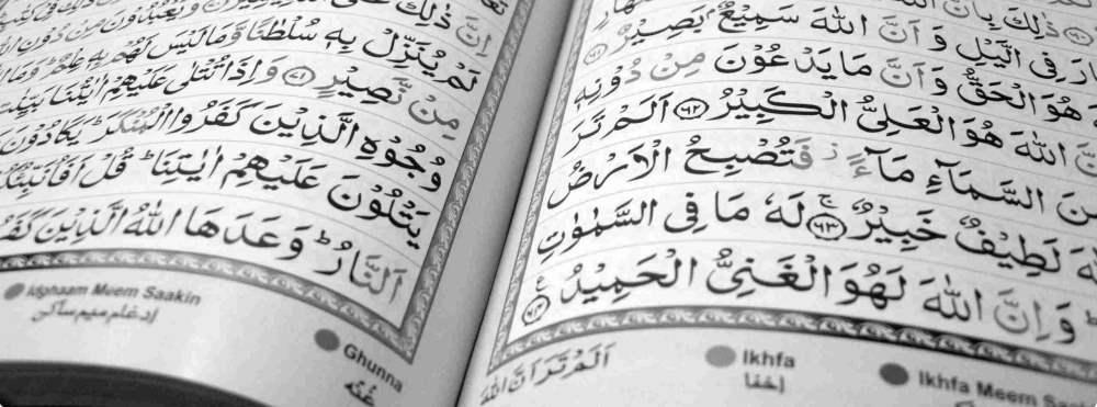 Молитва мусульманская на ночь