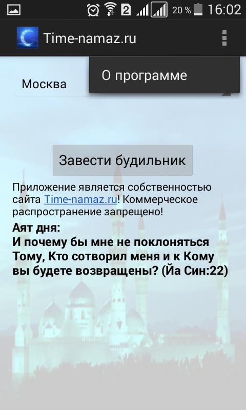 скачать приложение время на андроид - фото 7