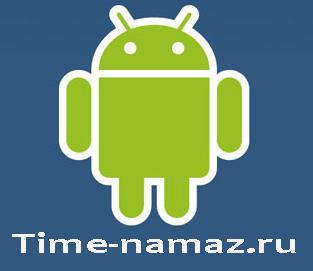 скачать приложение время на андроид - фото 8